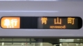 近鉄シリーズ21 急行|青山町