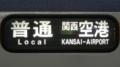 南海通勤車 普通|関西空港