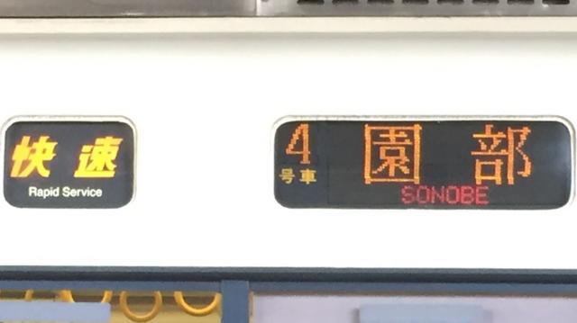 JR221系 快速 園部