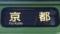 JR103系 京都