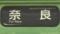 JR103系 奈良