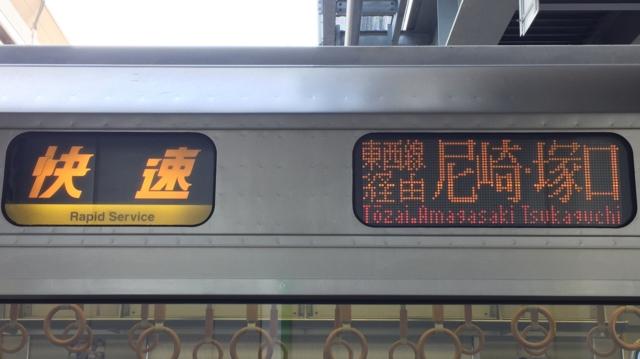 JR207系 快速|東西線経由尼崎・塚口