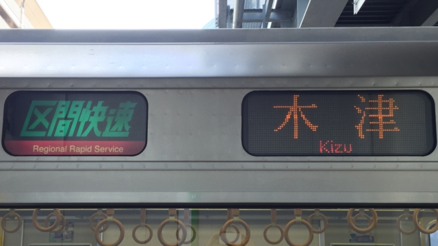 JR207系 区間快速|木津