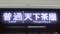 阪急1300系 普通|天下茶屋
