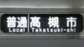 大阪市交通局66系 普通 高槻市