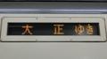 大阪市交通局70系 大正ゆき