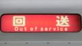 大阪市交通局20系 回送