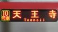 大阪市交通局30000系 天王寺