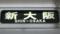 大阪市交通局21系 新大阪