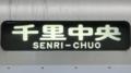 大阪市交通局10系 千里中央