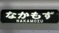 大阪市交通局10系 なかもず