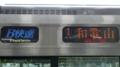 JR223系 B快速 和歌山