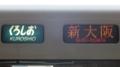 JR289系 くろしお 新大阪