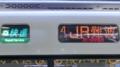 JR221系 [Q]快速 JR難波