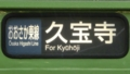 JR103系 おおさか東線久宝寺