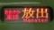 JR201系 おおさか東線放出