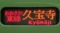 JR201系 おおさか東線久宝寺