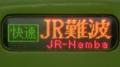JR201系 快速 JR難波