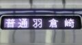 南海8300系 普通 羽倉崎