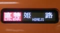 阪神8000系 直特 姫路