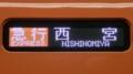 阪神8000系 急行|西宮