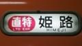 阪神赤胴車 直特 姫路
