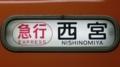 阪神赤胴車 急行|西宮