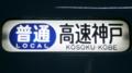 阪神青胴車 普通 高速神戸