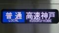 阪神5700系 普通 高速神戸