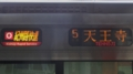 JR223系 [O]紀州路快速|天王寺