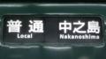 京阪一般車 普通 中之島