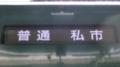 京阪13000系 普通|私市