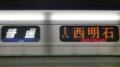 JR321系 普通|西明石
