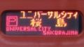 JR201系 [P]ユニバーサルシティ・桜島