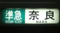 近鉄一般車 準急|奈良