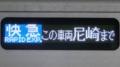 阪神1000系 快急|この車両尼崎まで
