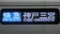 阪神1000系 快急|神戸三宮