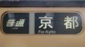 JR117系 普通|京都