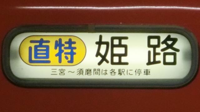 阪神8000系 直特|姫路 三宮~須磨間は各駅に停車