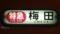 阪神8000系 特急|梅田