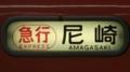 阪神8000系 急行|尼崎