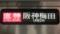 阪神1000系 直特|梅田