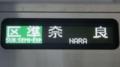 阪神1000系 区準|奈良