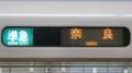 近鉄シリーズ21 準急|奈良