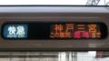 近鉄シリーズ21 快急|神戸三宮 この車両尼崎まで