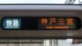 近鉄シリーズ21 快急|神戸三宮