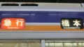 南海2000系 急行|橋本