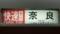 近鉄一般車 快速急行|奈良 この車両大和西大寺まで