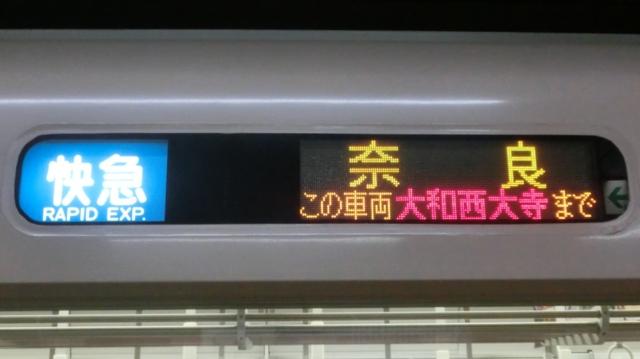 近鉄シリーズ21 快急|奈良 この車両大和西大寺まで