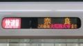 近鉄シリーズ21 快速急行|奈良 この車両大和西大寺まで